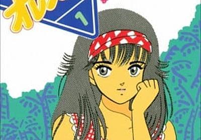 漫画家・まつもと泉さん死去 代表作に『きまぐれオレンジ☆ロード』など | ORICON NEWS