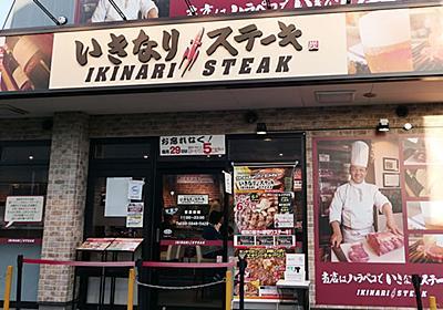 絶不調「いきなり!ステーキ」が気づかない外食集客の鉄則とは | 今週もナナメに考えた 鈴木貴博 | ダイヤモンド・オンライン