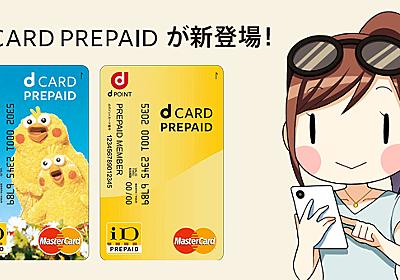 ローソンでチャージできる「dカード プリペイド」が新登場!