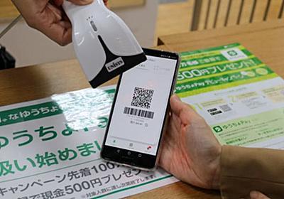 スマホでデビット キャッシュレス決済に新顔  :日本経済新聞