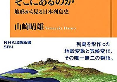 『富士山はどうしてそこにあるのか』美しい地形には、賞味期限がある - HONZ