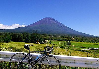 自転車で富士山一周してきた。2度目の夏(の終りに)。 - かくいうもの