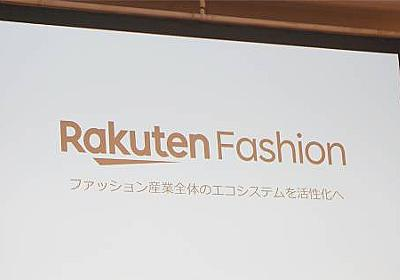 ZOZO&ヤフーにどう対抗するのか。楽天が掲げる新構想「Rakuten Fashion」|ECのミカタ