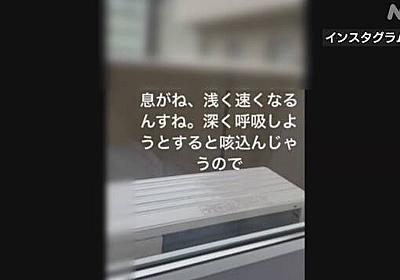 「もう死ぬのかな…」 コロナ感染 20歳の男子学生が語ったこと | 新型コロナウイルス | NHKニュース
