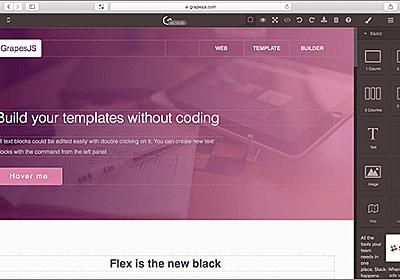 コーディング作業は無しで、デスクトップ・スマホ向けのテンプレートをすぐに構築できる次世代ツール -GrapesJS | コリス
