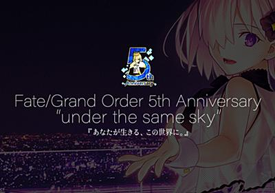 Fate/Grand Order 5周年記念広告 under the same sky