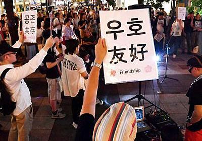 「嫌韓あおるのやめて」「差別や憎悪より友好を」大阪、東京で日韓友好呼び掛け - 毎日新聞