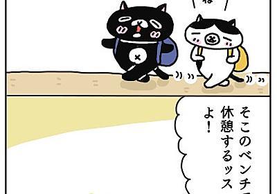 水筒とおやつ持参なおさんぽ日♪ - ネコノラ通信web