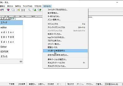「Windows 10 バージョン 20H2」で「秀丸エディタ」上の「Microsoft IME」に相性問題 - 窓の杜