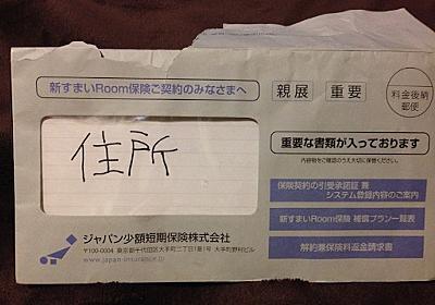 【レポート】すでに開封されてる封筒を持って、郵便局員がやって来た - 瞬間風速-筆記帳
