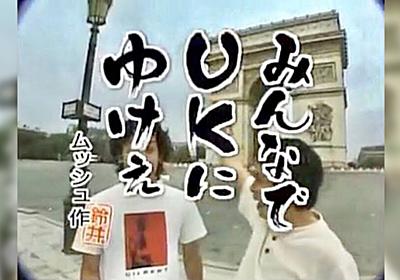 イギリス人に「日本語は原語を尊重した発音をしてる」と国の呼び方を褒められた→その後「我が国のことはなんと呼ぶのだ」と聞かれ仕方なく… - Togetter