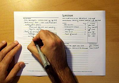 【必見】議事録を使って組織を動かす方法 - とある投資家のαライフハック