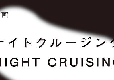ナイトクルージング NIGHT CRUISING – 生まれながらの全盲者が映画をつくるプロセスを追うドキュメンタリー映画、『ナイトクルージング』