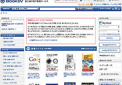 富士通の電子書店「BooksV」9月末でサービスを終了 - ITmedia eBook USER
