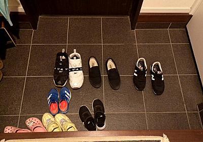 玄関の靴で想像!家族の暮らしクイズ :: デイリーポータルZ