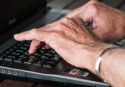 在職老齢年金は廃止した方が良い~「生涯現役を実現」するしか道はないのでは?~ - 銀行員のための教科書