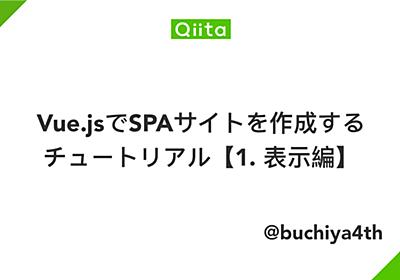 Vue.jsでSPAサイトを作成するチュートリアル【1. 表示編】 - Qiita