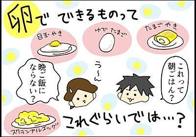 たまごが大満足な夕食メニューに!?「すぐできエッグコロッケ」を作ってみた - レタスお料理部