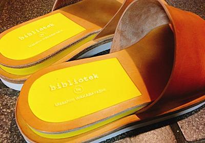 「bibliotek(ビブリオテック)」日本人デザイナーとイタリア靴職人の本格派サンダル ーナゴヒト
