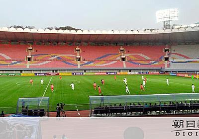 平壌でサッカーの南北戦 W杯予選、観客いない状態:朝日新聞デジタル