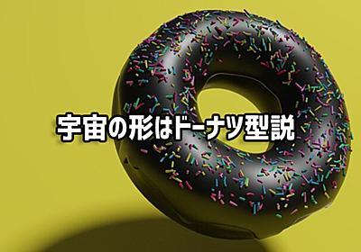 宇宙は有限であり、巨大なドーナツ型であるとするシミュレーション結果 : カラパイア