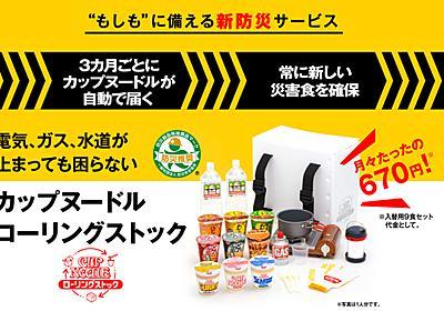 非常食のサブスク「カップヌードル ローリングストック」は、3ヶ月毎にカップヌードルが届きます | ギズモード・ジャパン