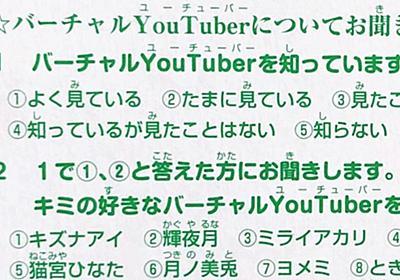 認知広がる「VTuber」、少年ジャンプの読者アンケにも |         Mogura VR - 国内外のVR/AR/MR最新情報