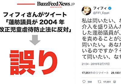 フィフィさん、蓮舫議員が「改正児童虐待防止法に反対」と誤りをツイート→謝罪し削除