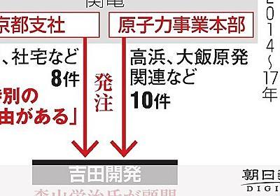 元助役関連会社に独占発注 関電、社宅など8工事 「特別な理由」:朝日新聞デジタル