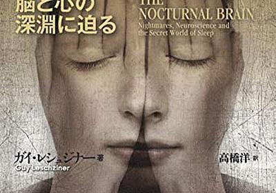 不眠症に睡眠時無呼吸から睡眠時性的行動症まで、多様な睡眠障害の症例を解き明かす極上の一冊──『眠りがもたらす奇怪な出来事: 脳と心の深淵に迫る』 - 基本読書