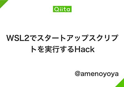 WSL2でスタートアップスクリプトを実行するHack - Qiita