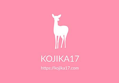 CSS: marginの正しい理解 | Web Design KOJIKA17