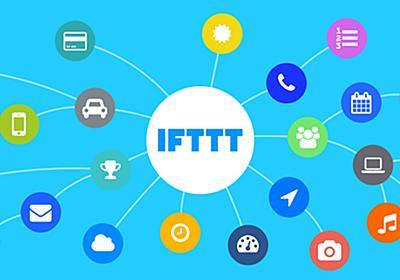 IFTTT おすすめアプレット5選【LINEと連携で便利!】   Vacks