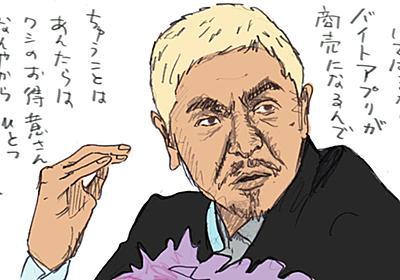 司令官たちの戦争、僕らの働き方改革:日経ビジネスオンライン