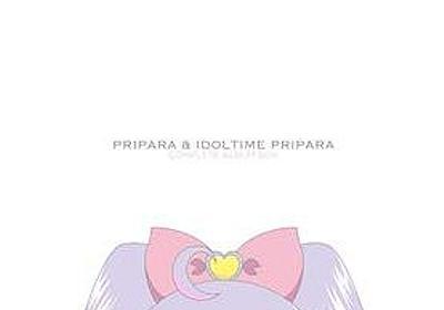 『プリパラ』シリーズアイドルが放ち続けるきらめきーーコンプリートアルバムを機に楽曲を振り返る - Real Sound|リアルサウンド