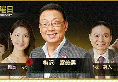 高畑裕太容疑者の逮捕で梅沢富美男「橋本マナミが一番悪い」 ネット上で批判相次ぐ