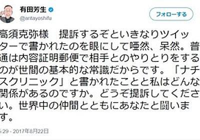 痛いニュース(ノ∀`) : 【裁判確定】 有田ヨシフ「世界中の仲間と共にあなたと闘います」 高須院長「被害者は僕で被告人はあなた」 - ライブドアブログ
