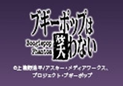 ブギーポップは笑わない Boogiepop Phantom [第1話無料] - ニコニコチャンネル:アニメ