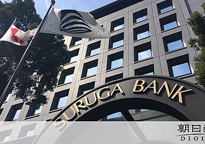 スルガ銀、961億円の赤字 18年4~12月期:朝日新聞デジタル