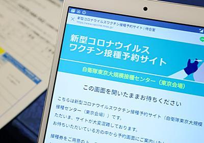 接種予約サイト「一部改修」 防衛相、抜本策は考えず: 日本経済新聞