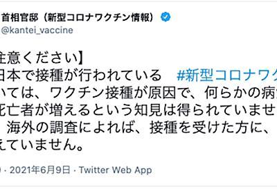 厚労省が「ワクチン接種で死亡者増」のデマを否定。首相官邸アカウントも注意喚起
