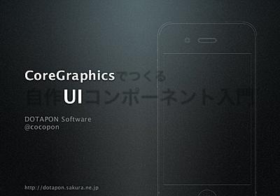 Core Graphicsでつくる自作UIコンポーネント入門