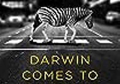 「Darwin Comes to Town」 - shorebird 進化心理学中心の書評など