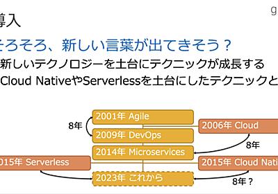 マイクロサービスに次に来るかもしれない言葉について - arclamp