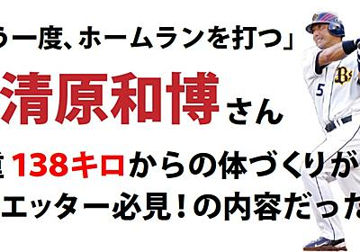 清原和博さんのYouTubeチャンネル『清ちゃんスポーツ』がダイエットドキュメンタリーとして有能すぎる! | 読んで学んで、考えて。