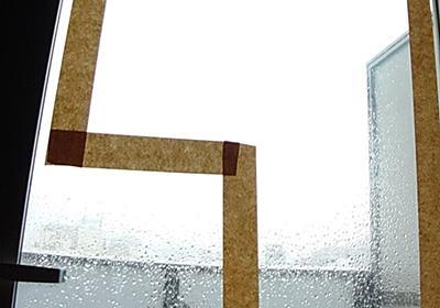 台風対策で窓に「素数」を貼った人現る「素数だから割れない!」→高度な大喜利が始まる - Togetter