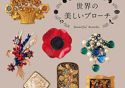 写真集『世界の美しいブローチ』10/13発売 きらびやかなアンティーク&ヴィンテージブローチが約800点 - はてなニュース