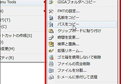 右クリックにフルパス取得/一括リネーム/指定フォルダへのコピーや移動などの機能を追加するフリーソフト「FileMenu Tools」 - GIGAZINE