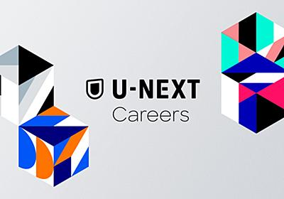 U-NEXT キャリア