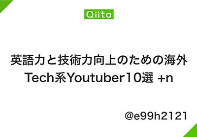 英語力と技術力向上のための海外Tech系Youtuber10選 +n - Qiita